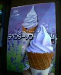 7月15日のソフトクリーム