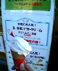 7月30日のソフトクリーム
