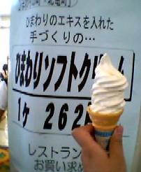 8月5日のソフトクリーム