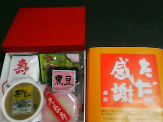 「六花亭」の口取り菓子