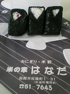 3月16日の昼ご飯:米の家はなだ(函館)
