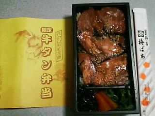 3月22日の夕ご飯:牛タン弁当(山形・東根)