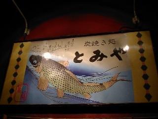 4月23日の夕ご飯:萬福とみや(函館)