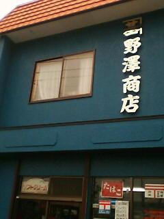野澤商店(七飯)