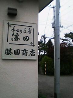 勝田豆腐店(七飯)