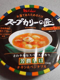 スープカリーの匠(芳醇辛口) チキン&ベジタブル