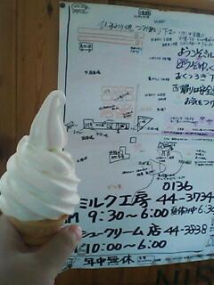 8月19日のソフトクリーム:ミルク工房(ニセコ)
