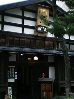 茶房 菊泉(さぼう きくいずみ)
