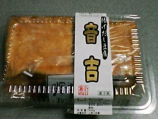 小川食品の揚げだし豆腐 音吉
