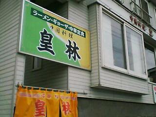 皇林(函館)