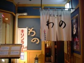 函館元町家庭料理 わの