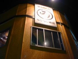 うじうじ飯店