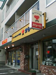 カリー軒(札幌)