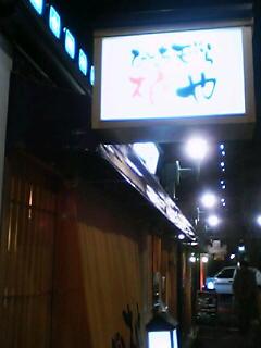 大門横丁・ひとくち天ぷら 柏や(函館)