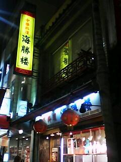 横浜中華街・海勝楼(横浜)