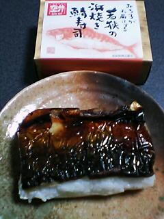 「海の恵み(福井県福井市)」の みち子がお届けする若狭の浜焼き鯖寿司(小)