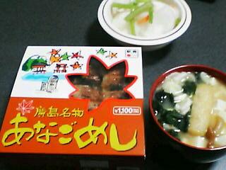 11月29日の夕ご飯:浜吉・あなごめし(福山駅)