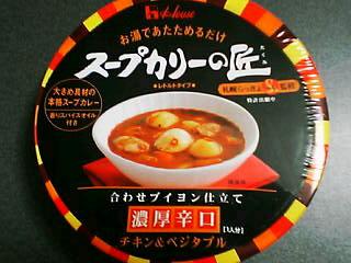 スープカリーの匠 濃厚辛口