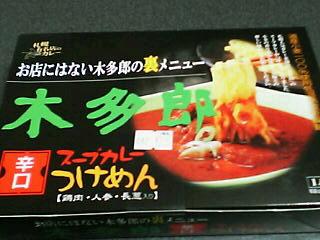 木多郎のスープカレーつけめん