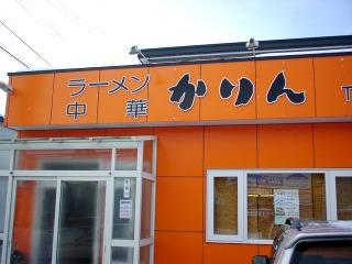 かりん(函館)