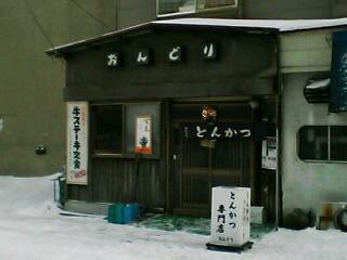 おんどり(函館)