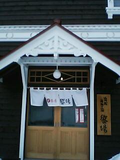 食茶房 饗場(きょうば)
