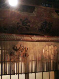 浜鮨(函館)
