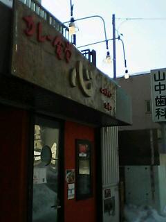 カレー食堂心(札幌)