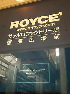 ROYCE' サッポロファクトリー店(札幌)