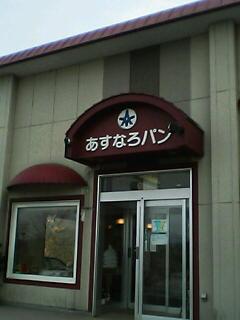 あすなろパン(厚沢部)