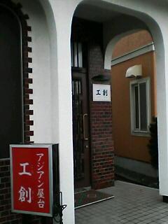 アジアン屋台 工創(函館)