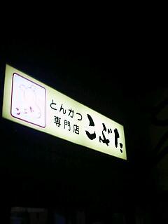 こぶた(七飯)
