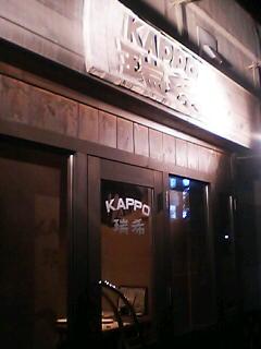 KAPPO 瑞希
