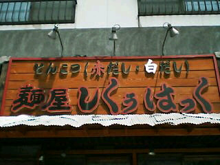 麺屋 しくぅはっく