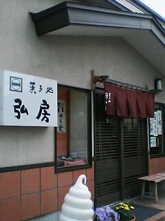 菓子処 弘房(弘前)