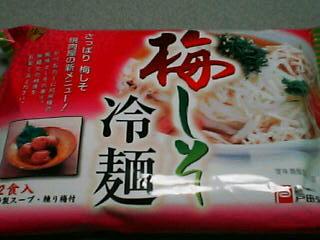 戸田久の「梅しそ冷麺」