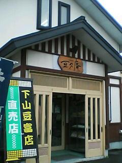 下山豆富店