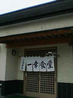 一幸食堂(弘前)