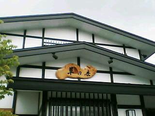 草乃庄(弘前)