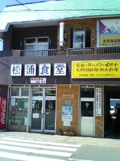 松浦食堂(野辺地)