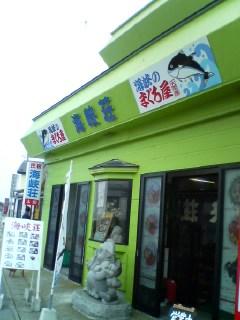 海峡荘(大間)