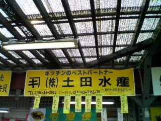 土田水産(象潟)