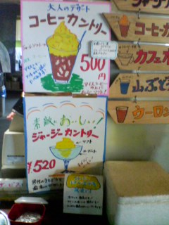 8月23日のソフトクリーム~土田牧場(仁賀保)~