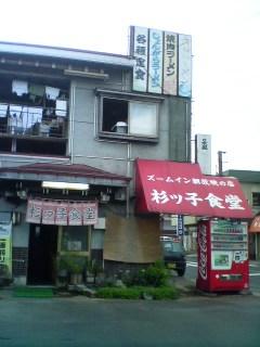 杉ッ子食堂(弘前)