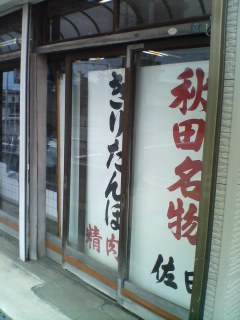 佐田商店(秋田)