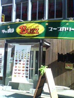 バズカリー盛岡菜園店