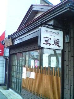 窯蔵(函館)