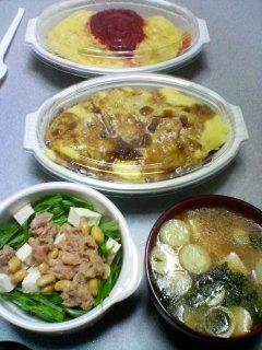 2月10日の夕ご飯