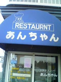 レストランあんちゃん