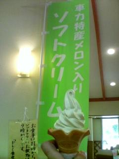 6月8日のソフトクリーム